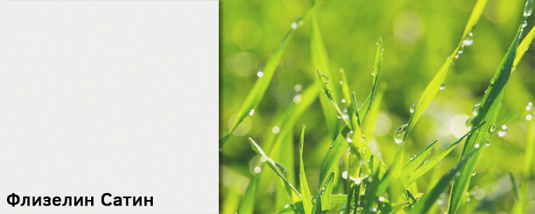 материал флизелин сатин для фотообоев