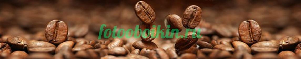 Фотообои Цельные зерна кофе