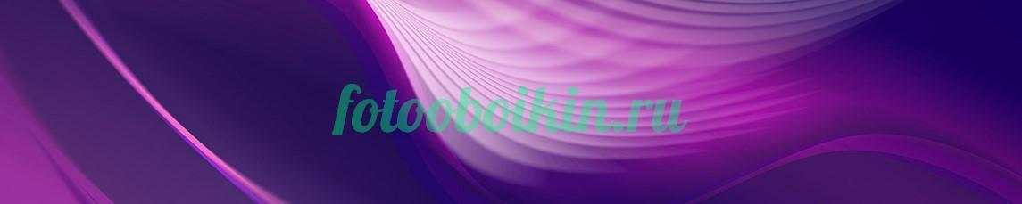 Фотообои Фиолетовая волна