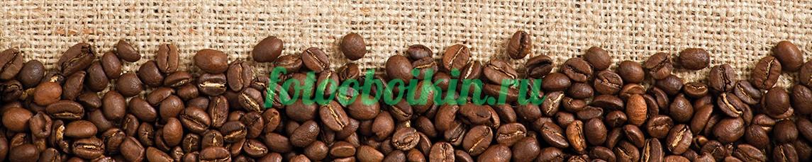 Фотообои Зерна кофе на ткани