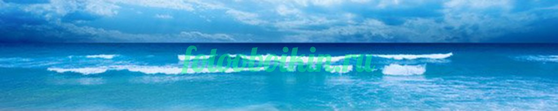 Фотообои Морские волны