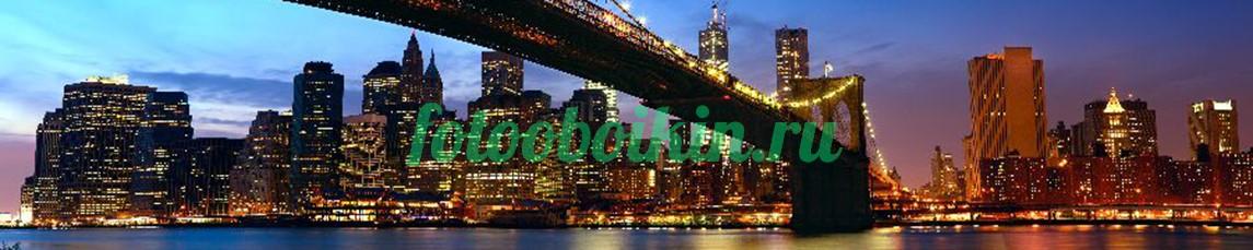 Фотообои Нью-Йоркский мост