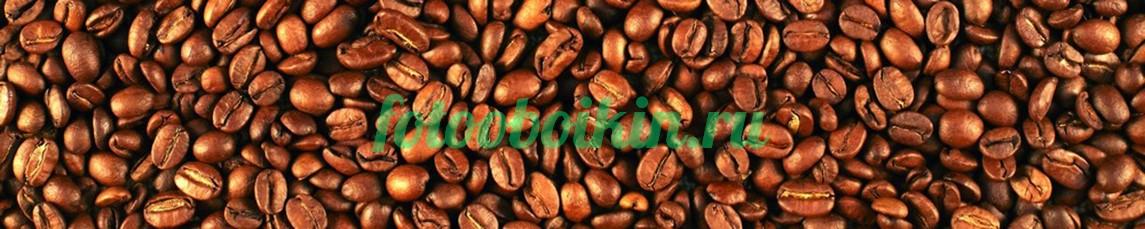 Фотообои Кофейные зерна