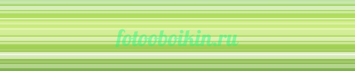 Фотообои Зеленые полоски