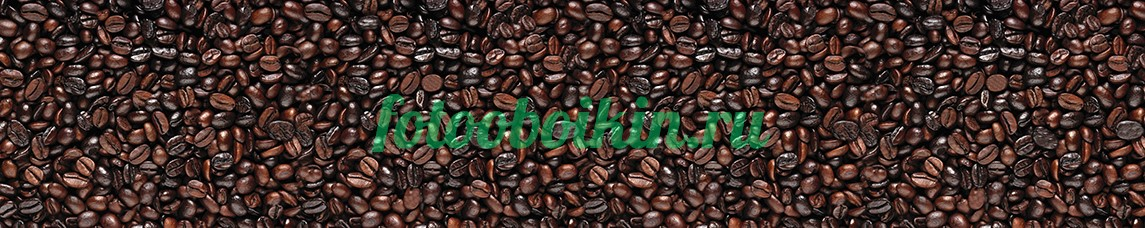 Фотообои Зерна кофе
