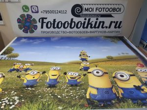 Фотообои с миньонами
